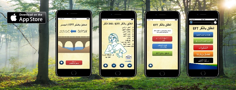 go-eft-tapping-flow_forest_arabic